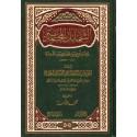 Achamail Al Mohamadia (arabe)- الشمائل المحمدية - d'après Al-Tirmidhî