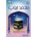 CD MP3 Coran - AYOUB (3CD) sur Librairie Sana