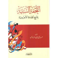 Touhfatou Sounia- التحفة السنية بشرح المقدمة الأجرومية _ محمد محيي الدين عبد الحميد