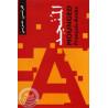 Dictionnaire Mounged Français-Arabe sur Librairie Sana