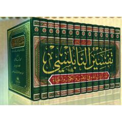 Exégèse du Coran (arabe) en 14 tomes de Mohammed Rateb al-Nabulsi تفسير القرآن الكريم للدكتور محمد راتب النابلسي