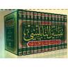 Exégèse du Coran en arabe en 14 tomes de Mohammed Rateb al-Nabulsi تفسير القرآن الكريم للدكتور محمد راتب النابلسي
