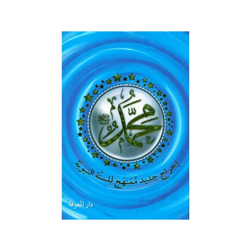 - محمد صلى الله عليه وسلم (إخراج جديد مُمَنهج للسنة النبوية)  - Muhammad (Saw): Sounna Nabawiya - Version Arabe