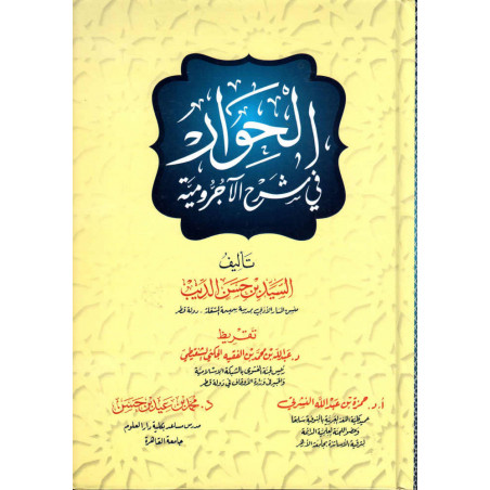الحوار في شرحِ الآجرومية - Explication d'al-Âjurûmiyyah (dialogue) ,Version Arabe (4ème édition)