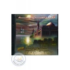 Coran - AFASSI (Du'a)