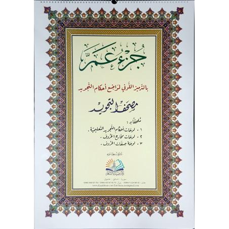 Tableau pédagogique TAJWID (TRÈS GRAND FORMAT-60X84cm) inspirée des Cours du Dr Ayman Roshdi Sweïd