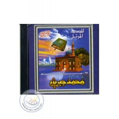 Coran - JIBRIL (Juz Amma)
