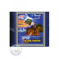 Coran - JIBRIL (Fatiha-Baqara 176) sur Librairie Sana