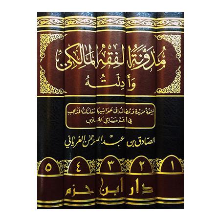 مدونة الفقه المالكي وأدلته (5 أجزاء ) - Moudawanat al-Fiqh al-Maliki wa adillatuh - Al Sadiq Al-Ghariani (Version Arabe)