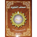 مصحف التجويد , جزء عم - Coran avec règles de Tajwid, Juz 'Amma, Version arabe, Trés Grand Format (Vert)