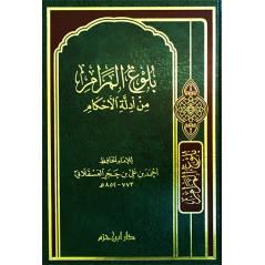 بلوغ المرام من ادلة الاحكام - Boulough Al Marâm, de Ibn Hajar Al-Asqalani (Version Arabe)