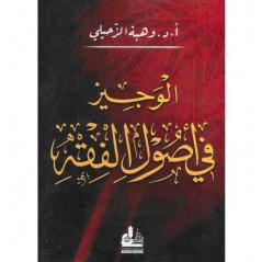 الوجيز في أصول الفقه- Al-Wajiz fi Usul al-Fiqh, de Wahbah al-Zuhayli (Version Arabe)