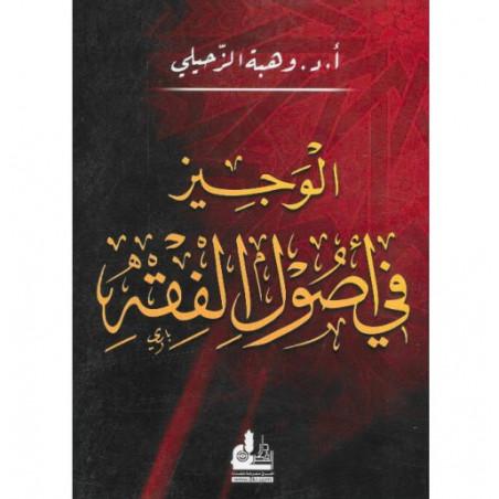 الوجيز في أصول الفقه- Al-Wajiz fi Usul al-Fiqh (Les Fondements De La Jurisprudence), de Wahbah al-Zuhayli (Version Arabe)