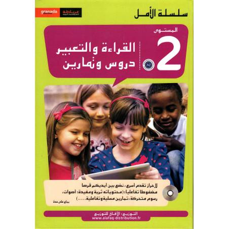 القراءة و التعبير دروس و تمارين ، المستوى 2، سلسلة الأمل, Lecture et expression (Cours et exercices), Niveau 2 (A2)