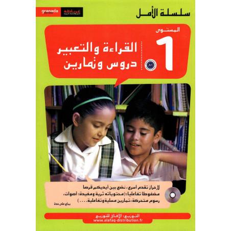 القراءة و التعبير دروس و تمارين ، المستوى 1، سلسلة الأمل, Lecture et expression (Cours et exercices), N1 , Édition 2018