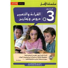 القراءة و التعبير دروس و تمارين ، المستوى 3، سلسلة الأمل, Lecture et expression Cours et exercices, Niveau 3 (B1)