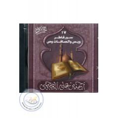 Coran - AJMI (Fatir-Yasin-Saffat-Sad)