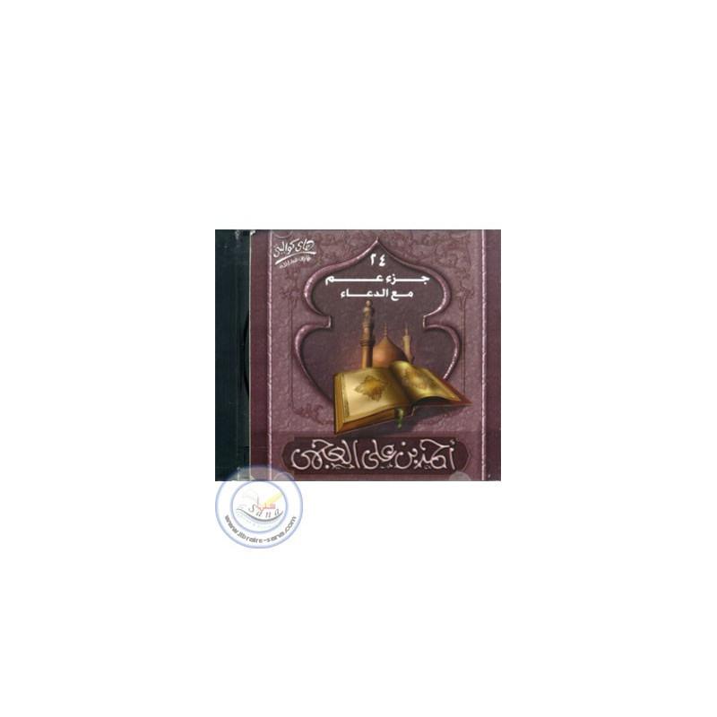 Coran - AJMI (Juz Amma-Du'a) sur Librairie Sana
