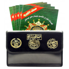CARTABLE CORANIQUE (24X17) - 30 livrets pour les 30 chapitres du Coran -Hafs - tajwid