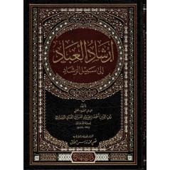 إرشاد العباد إلى سبيل الرشاد- Irchâd al 'Ibâd ilâ Sabîl ar-Rachâd, de l'imam al Malibari (Version Arabe)