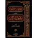 المقدمات الأساسية في علوم القرآن- Al Muqaddimat al Assassiya fi 'Ulum al Qur'an (Version Arabe)