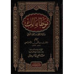 موطأ مالك، للإمام مالك بن أنس - Muwatta' Malik, de Mâlik IBn Anas ( (Version Arabe)