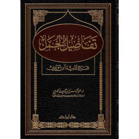 تفاصيل الجمل : شرح لاميّة ابن الوردي - Tafâsîl Al Jumal : Sharh Lâmiat Ibn Al Wardi, de Dr. Abd Al Aziz Al Harbi (Version Arabe)