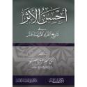 أحسن الأثر في تاريخ القراء الأربعة عشر ، الشيخ محمود خليل الحصري- Ahsan Al Athar, de Al Husary (Arabe)