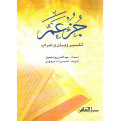 جزء عم:تفسير وبيان و إعراب - Juz' 'Amma Tafsir wa bayan wa i'rab, Version Arabe