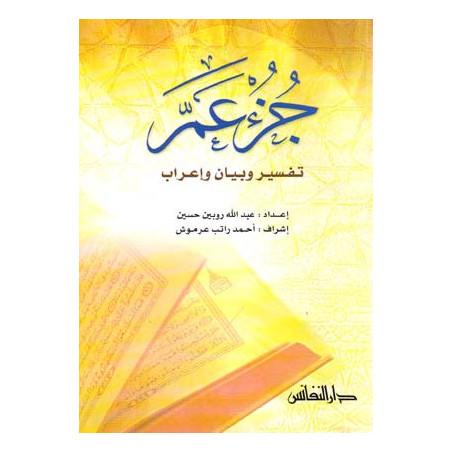 جزء عم: تفسير وبيان و إعراب - Juz' 'Amma: Tafsir wa bayan wa i'rab (Version Arabe)