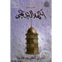 Coffret Le Saint Coran (24 CD) 'AJMI sur Librairie Sana
