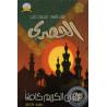 Coffret Le Saint Coran (32 CD) HOUSSARY sur Librairie Sana