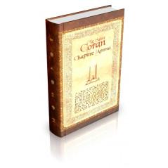 Chapitre AMMA poche - CARTON - Fr/Ar/Phonétique - (BEIGE)