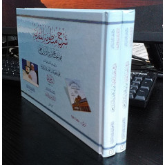شرح منظومة المقدمة - لابن الجزري Explication du CAVENAS d'IBN-JAZARI d'après AYMAN SWEÏD