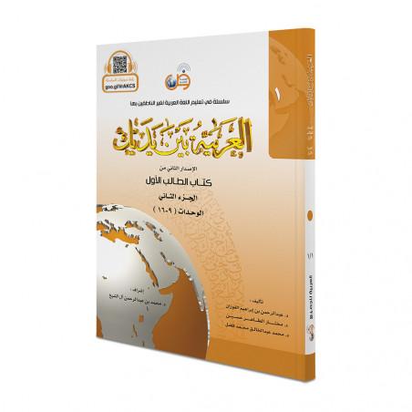 Arabic for all (Niveau-1/Partie -1) arabe +QRCode العربية بين يديك (المستوى1/الجزء1