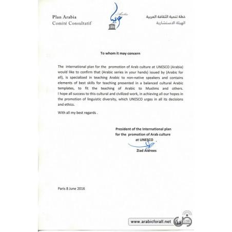 Arabic for all (Niveau-3/Partie-1) arabe +QRCode -( العربية بين يديك (المستوى3/الجزء1