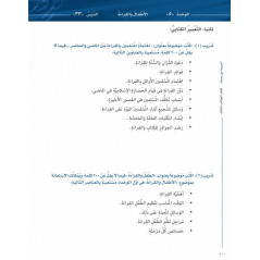 Arabic for all (Niveau-3/Partie-1) +CD -( العربية بين يديك (المستوى3/الجزء1