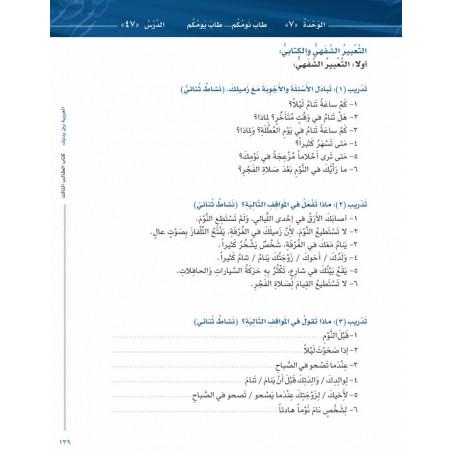Arabic for all (Niveau-3/Partie-2) arabe +QRCode -( العربية بين يديك (المستوى3/الجزء2