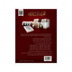 Arabic for all (Niveau-4/Partie-1) arabe +QRCode -( العربية بين يديك (المستوى4/الجزء1