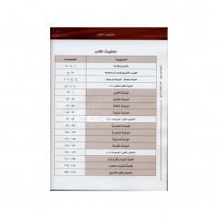 Arabic for all (Niveau-4/Partie-1) +CD -( العربية بين يديك (المستوى4/الجزء1