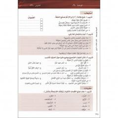 Arabic for all (Niveau-4/Partie-2) +CD -( العربية بين يديك (المستوى4/الجزء2