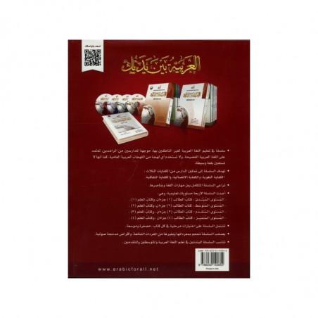 Arabic for all (Niveau-4/Partie-2) arabe +QRCode -( العربية بين يديك (المستوى4/الجزء2
