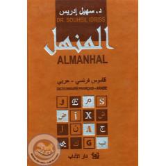 Al Manhal sur Librairie Sana
