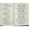 Le Coran - Traduit et annoté par Abdallah Penot - COUVERTURE DAIM CARTONNÉE - BORD DORÉE - COLORIE NOIR