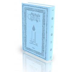 Le Coran - Traduit et annoté par Abdallah Penot - COUVERTURE DAIM CARTONNÉE - BORD DORÉE - COLORIE BLEU CIEL