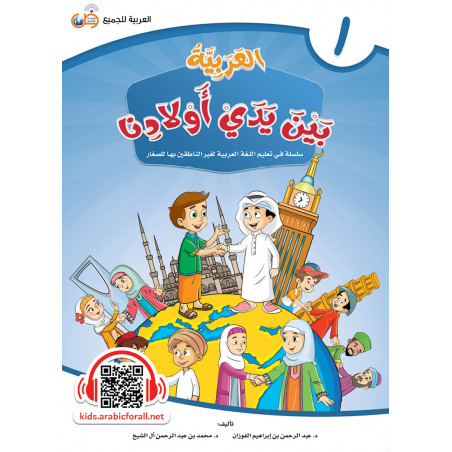 L'ARABE entre les mains de nos enfants - livre de L'ELEVE - Livre 1