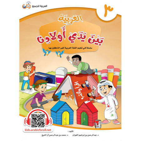 L'ARABE entre les mains de nos enfants - العربية بين يدي أولادنا - livre de L'ELEVE - Livre 3