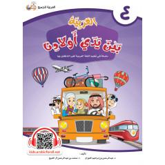 L'ARABE entre les mains de nos enfants - العربية بين يدي أولادنا livre de L'ELEVE - Livre 4