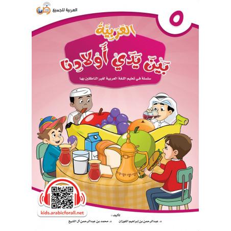 L'ARABE entre les mains de nos enfants - العربية بين يدي أولادنا - livre de L'ELEVE - Livre 5