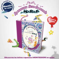 L'abécédaire arabe à toucher du monde merveilleux des houroufs - méthode Montessori